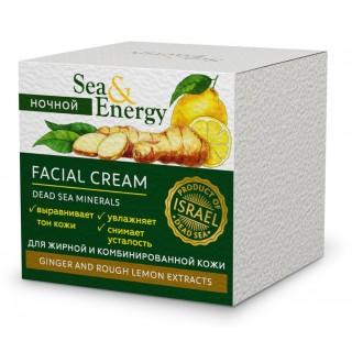 Ночной крем для жирной и комбинированной кожи с имбирем и экстрактом дикого лимона